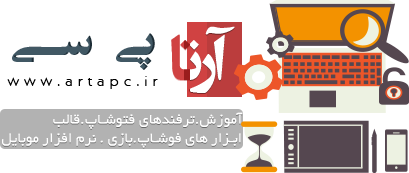 آرتا پی سی | ابزار و قالب وبلاگ و امنیت وب