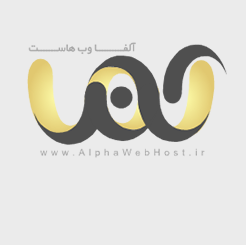 لوگوی سایت آلفا وب هاست