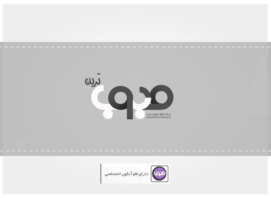 http://up.hypertemp.ir/up/hypertemp/Hyper_Temp/samane_ver1/portfile/logo/cover_logo-mahboob.png