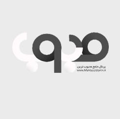 لوگوی سایت محبوب