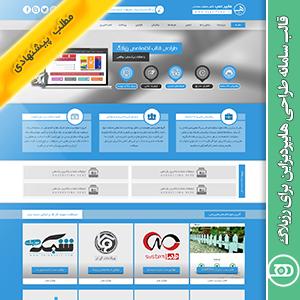 قالب سامانه طراحی هایپر دیزاین + رایگان