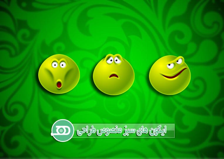 ایکون های سبز مخصوص طراحی