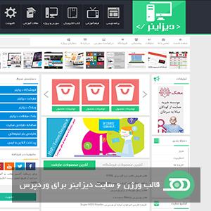 قالب ورژن 6 سایت دیزاینر برای وردپرس