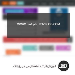 اموزش ثبت دامنه فارسی در رزبلاگ