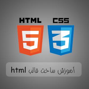 آموزش طراحی قالب html - قسمت اول