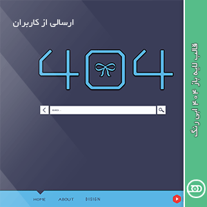 قالب لایه باز 404 ابی رنگ