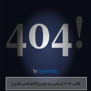 قالب 404 حساس به ماوس