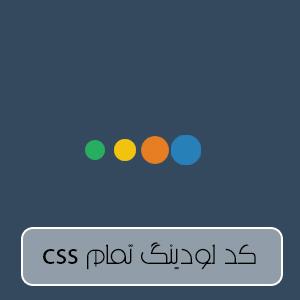 کد درحال بارزگذاری به صورت حباب