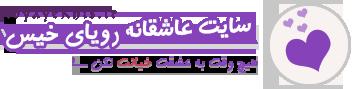 انجمن رویای خیس