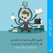 نقش کاربری در وردپرس با افزونه User Role Editor