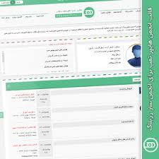 قالب انجمن هایپر تمپ برای انجمن ساز رزبلاگ