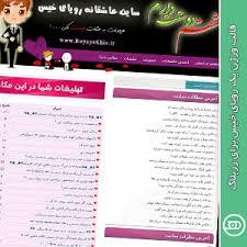 قالب سایت عاشقانه رویای خیس برای رزبلاگ