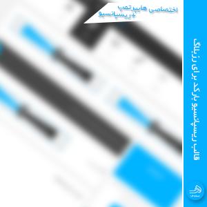 دانلود قالب گرافیکی بارکد برای رزبلاگ