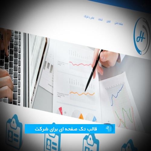 قالب تک صفحه ای شرکت برای رزبلاگ