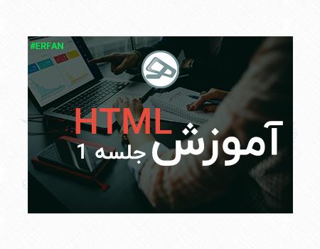 اموزش html اختصاصی هایپر تمپ , جلسه 1