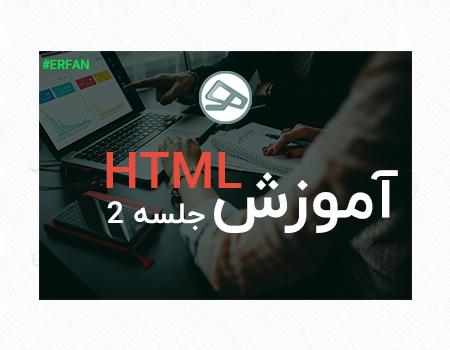 اموزش html اختصاصی هایپر تمپ , جلسه 2