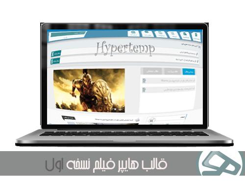 قالب هایپرفیلم مخصوص رزبلاگ و بلاگ بیان