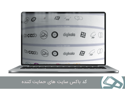 کد باکس لوگو سایت های حمایت کننده HTML