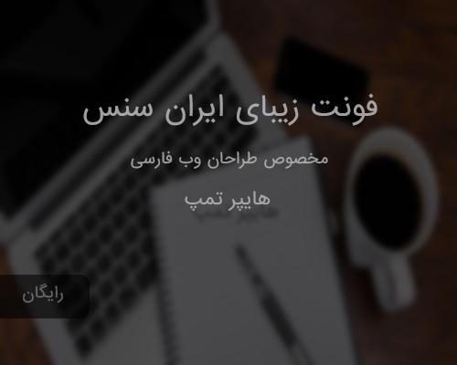 فونت زیبای ایران سنس برای طراحان ایرانی رایگان