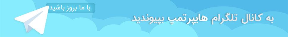 کانال تلگرام هایپرتمپ