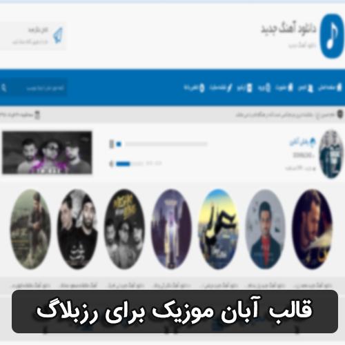 دانلود قالب آبان موزیک برای رزبلاگ