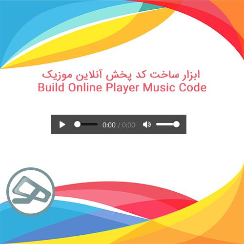 ابزار ساخت کد پخش آنلاین موزیک