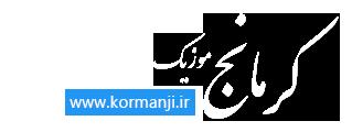 کرمانج موزیک|دانلود آهنگ کرمانجی|اصغر باکردار|محسن میرزازاده