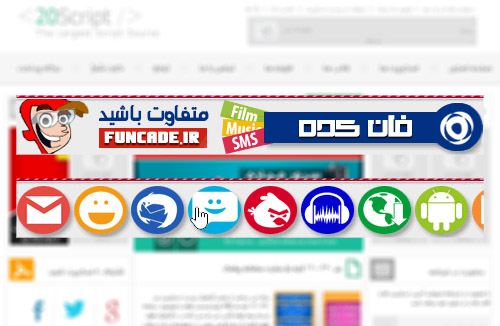 لایه باز بنر تفریحی سایت فارسی فان