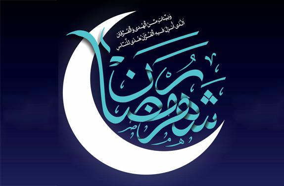 لوگو گوشه ای مناسبتی ماه مبارک رمضان