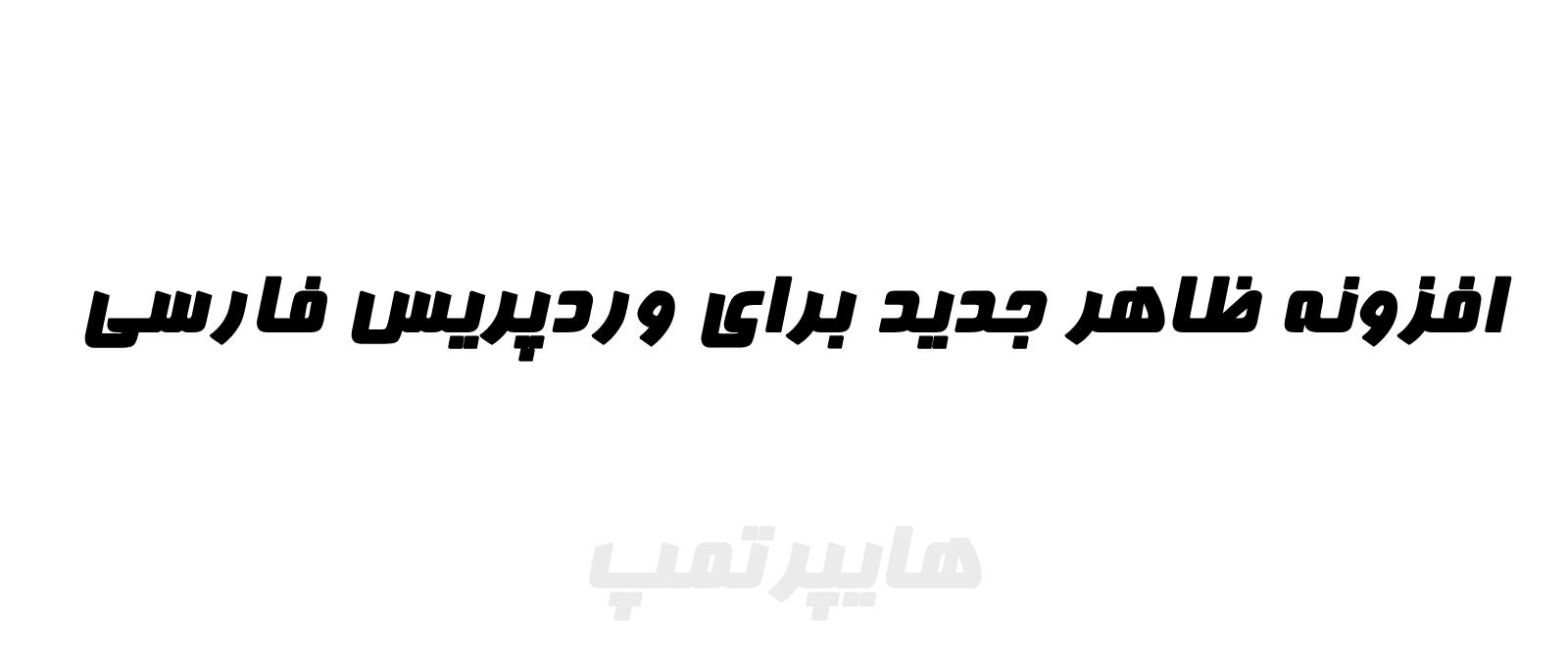افزونه ظاهر جدید برای وردپریس فارسی