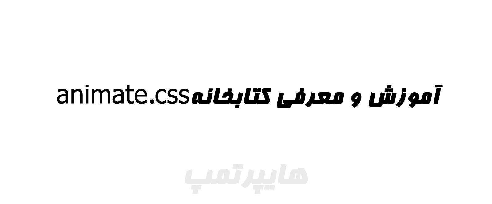 آموزش و معرفی کتابخانه animate.css