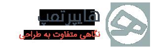انجمن هایپرتمپ