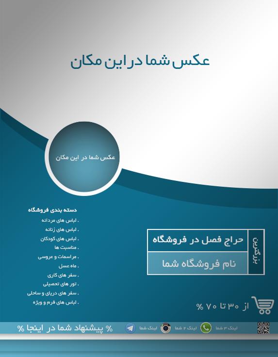 دانلود لایه باز پوستر تبلیغاتی با رنگ آبی و طراحی جدید