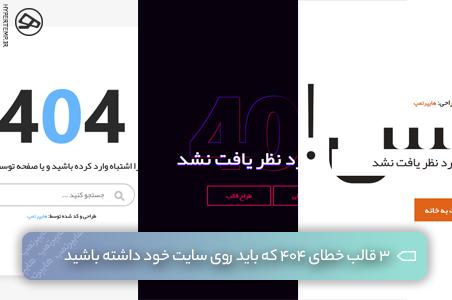 دانلود 3 قالب خطای 404 که باید روی سایت خود داشته باشید
