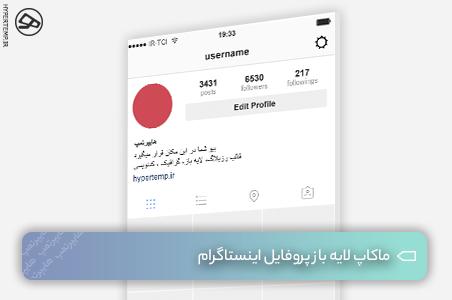 دانلود ماکاپ لایه باز پروفایل اینستاگرام