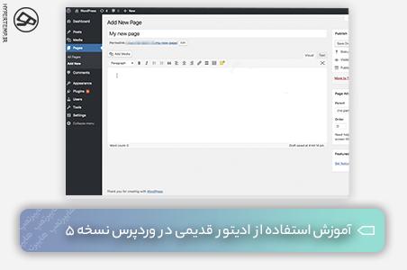آموزش استفاده از ادیتور قدیمی در وردپرس نسخه 5