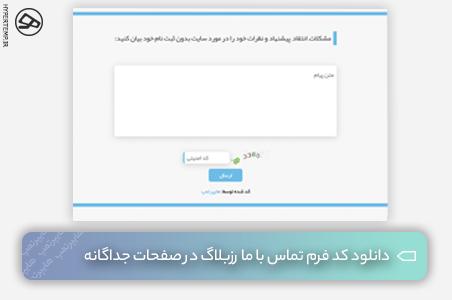 دانلود کد فرم تماس با ما رزبلاگ در صفحات جداگانه