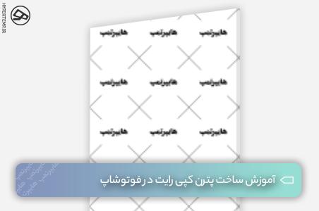 آموزش تصویری ساخت پترن کپی رایت در فوتوشاپ + فایل آماده