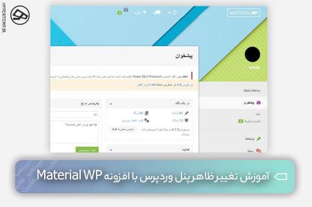آموزش تغییر ظاهر پنل وردپرس با افزونه Material WP