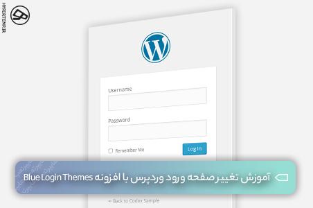 آموزش تغییر صفحه ورود وردپرس با افزونه Blue Login Themes
