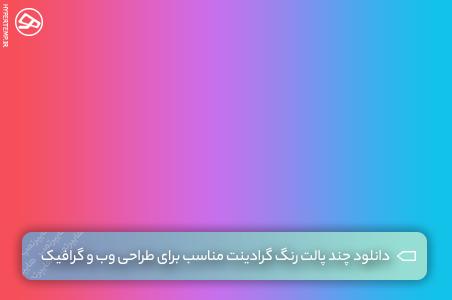 دانلود چند پالت رنگ گرادینت مناسب برای طراحی وب و گرافیک