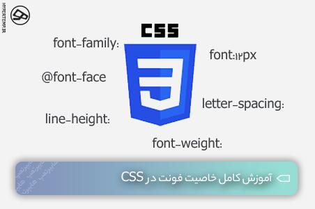 آموزش کامل خاصیت فونت در CSS بخش اول