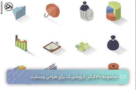 دانلود مجموعه 30 آیکن ایزومتریک مناسب برای طراحی سایت و وب