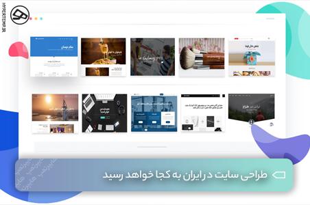 طراحی سایت و وب در ایران به کجا خوهد رسید