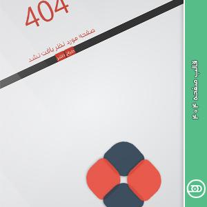 قالب صفحه 404