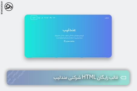 قالب رایگان HTML شرکتی عندلیب