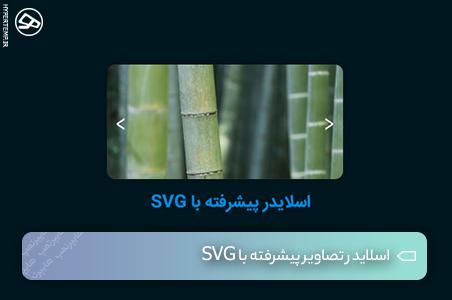 اسلایدر تصاویر پیشرفته با SVG
