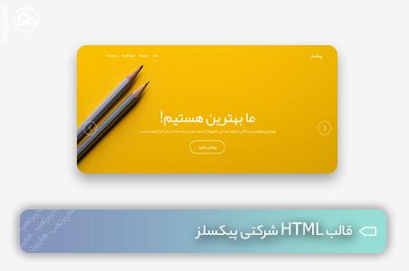 قالب HTML شرکتی پیکسلز