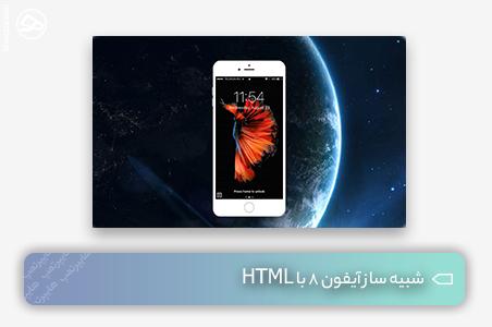 شبیه ساز آیفون 8 با HTML