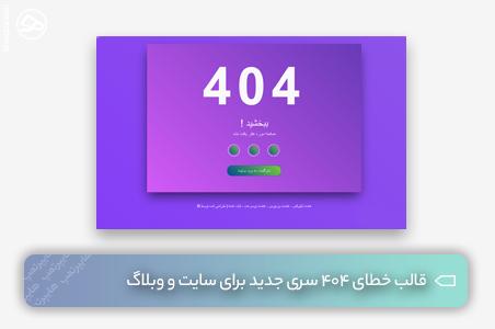 قالب خطای 404 سری جدید برای سایت و وبلاگ